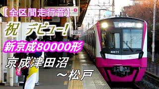 【全区間走行音】新京成80000形 京成津田沼~松戸