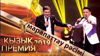 «Қызық премия-2019» марапаттау рәсімі