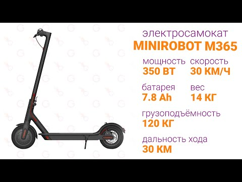Обзор электросамоката Minirobot M365