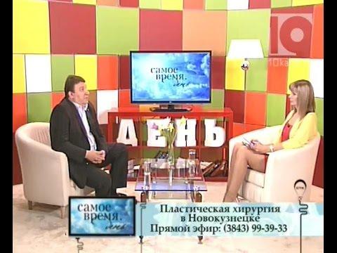 Самое время. День (03.04.15.)  «Пластическая хирургия в Новокузнецке»