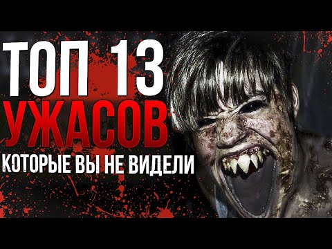 ТОП 13 ФИЛЬМОВ УЖАСОВ КОТОРЫЕ ВЫ НЕ ВИДЕЛИ | ТОЛЬКО САМЫЕ СТРАШНЫЕ ФИЛЬМЫ | ТЫ ДОЛЖЕН ЭТО УВИДЕТЬ!!!