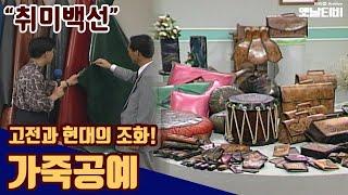 가죽공예-고전과 현대의 조화   취미백선 1992091…