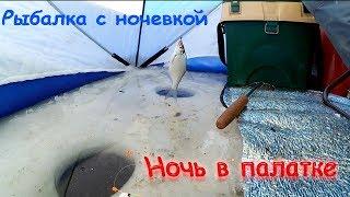 Зимняя рыбалка с ночевкой. Ночь в палатке.
