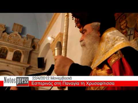 Εσπερινός στη Παναγία Χρυσαφίτισσα