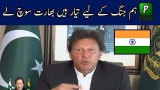PM Imran Khan Complete Address to the Nation Today | Pakistan Latest News Today