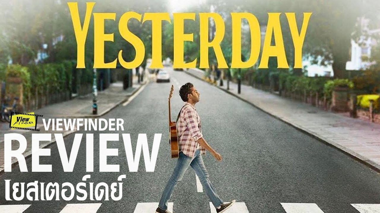 Photo of บทความวิจารณ์ภาพยนตร์ – Review YESTERDAY [ Viewfinder : รีวิว เยสเตอร์เดย์ ]