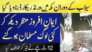 12 years Child did Tawaf of Khana Kaaba by Swimming   World Record