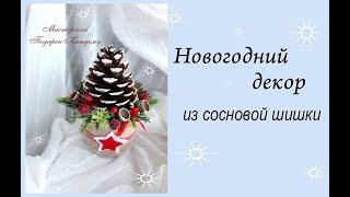 Новогодний декор из шишки своими руками/новогодняя поделка в садик школу