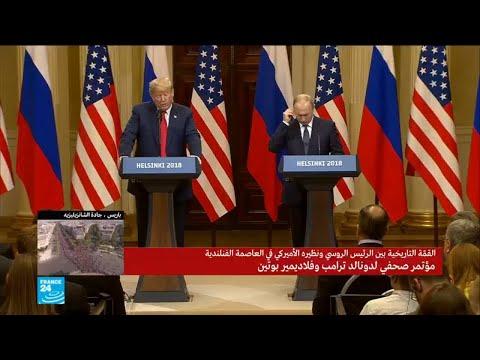 ماذا قال ترامب عن مونديال روسيا؟  - نشر قبل 11 ساعة