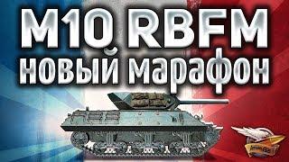 M10 RBFM - Самый лёгкий марафон в истории - Сделает любой