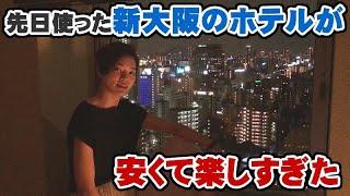 先日生配信した新大阪のホテル宿泊が安くて楽しすぎた。サブチャン予定でしたが・・・【Room3の見れるラジオ】       (夜景 新幹線 御堂筋線 高級ホテル)