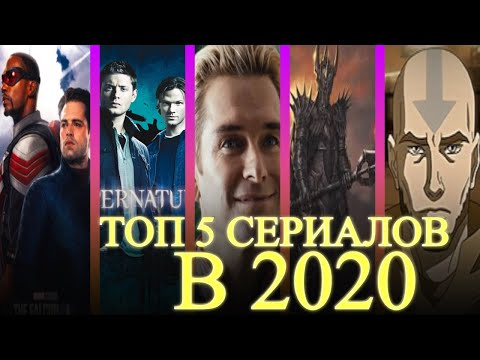 САМЫЕ ОЖИДАЕМЫЕ СЕРИАЛЫ В 2020