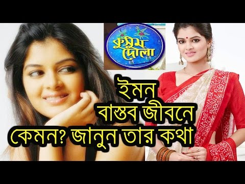 কুসুম দোলার ইমন বাস্তবে কেমন?জানুন তাকে।Madhumita|Pakhi,star jalsha|kusum dola|star jalsha serial