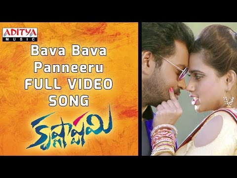 Bava Bava Panneeru Full Video Song || Krishnashtami Full Vid