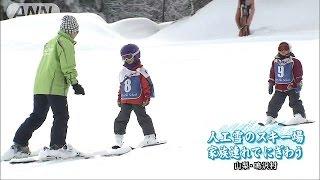 3連休の最終日。山梨県鳴沢村にあるスキー場は多くのお客さんでにぎわっ...