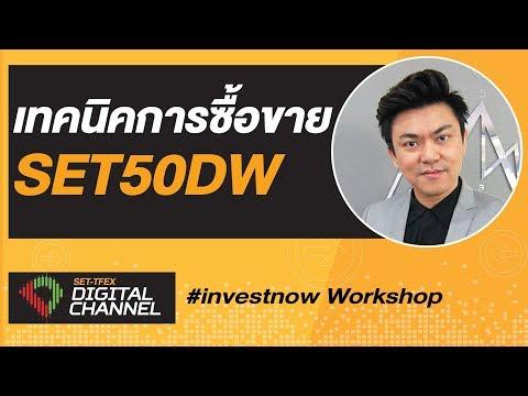 เทคนิคการซื้อขายขั้นสูง SET50DW สำหรับผู้มีประสบการณ์ : SET-TFEX Digital Channel