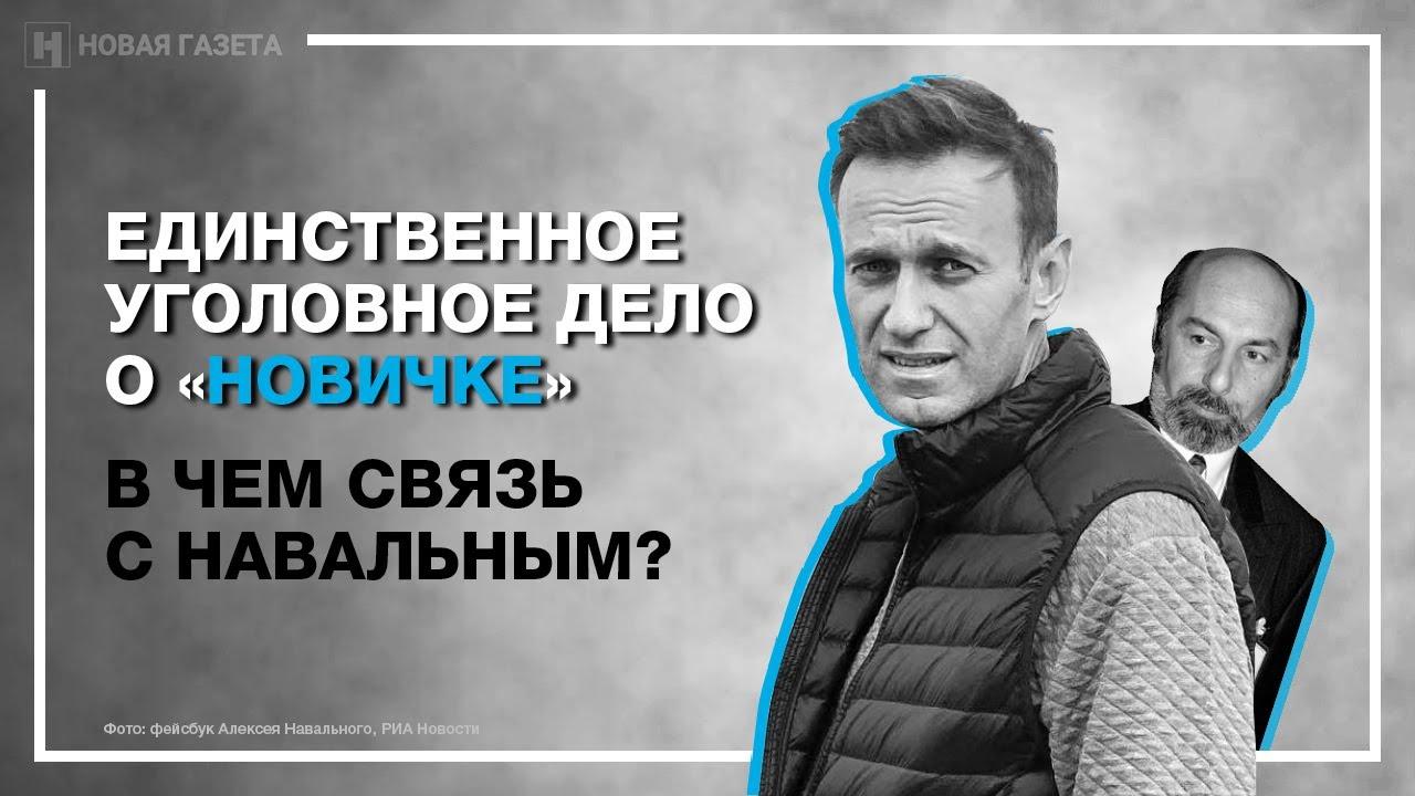 Ответы на вопросы об отравлении Навального — в единственном деле об убийстве «Новичком»