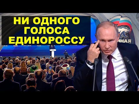 Депутаты ЕР стыдятся своей партии