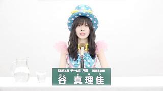 AKB48 49thシングル 選抜総選挙 アピールコメント SKE48 チームE所属 谷真理佳 (Marika Tani) 【特設サイト】 http://www.akb48.co.jp/sousenkyo49th/ ...