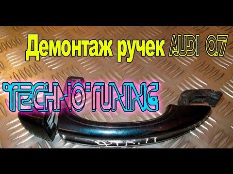 Демонтаж ручек и отключение Keyless Audi Q7