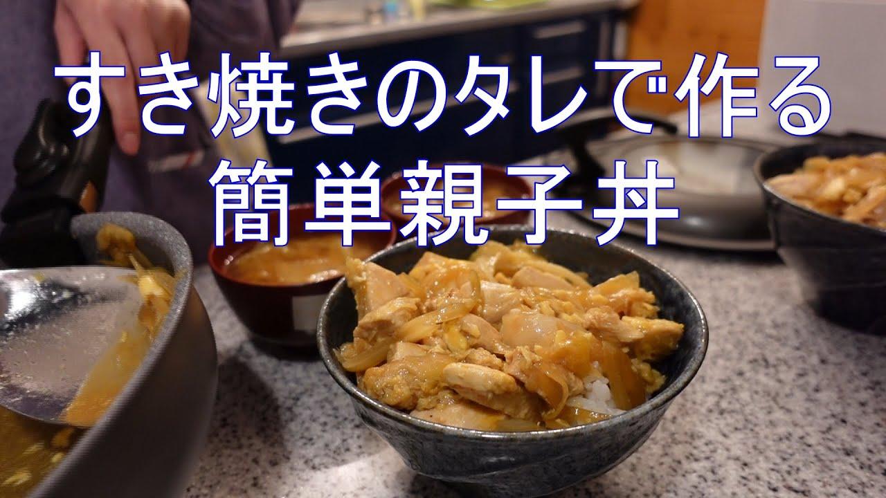 丼 親子 の すき焼き タレ