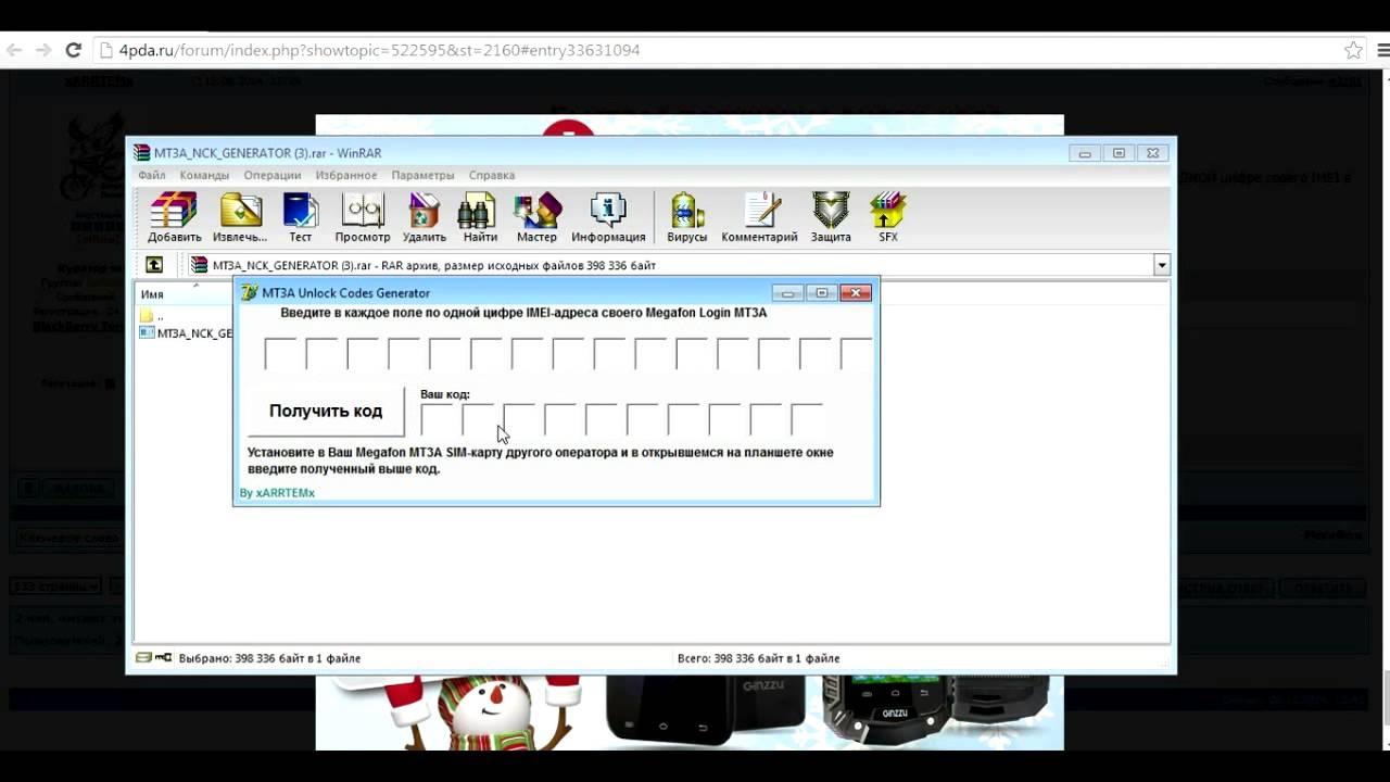 Megafon login 2 mt3a unlocker