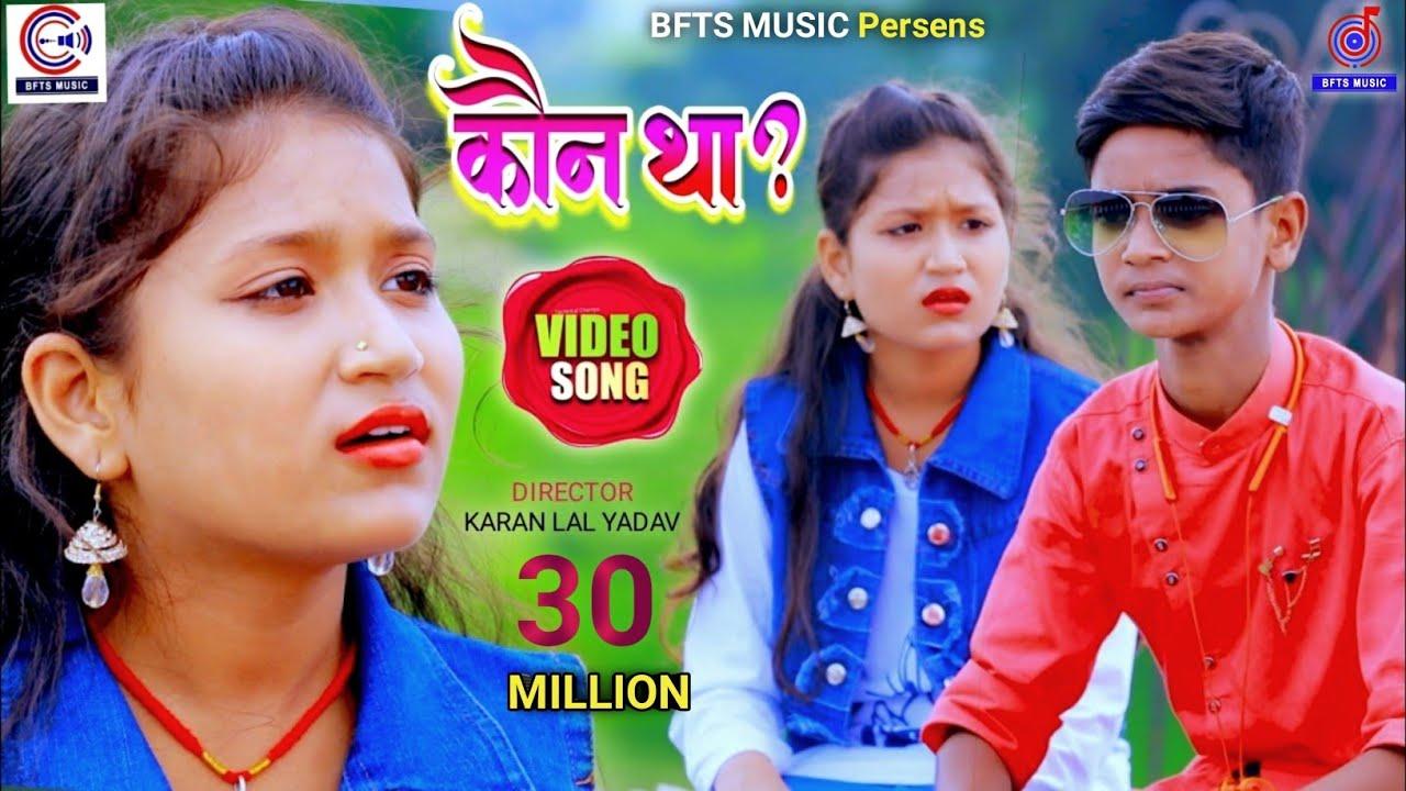 Shahil Babu और Jayshree का New जबरदस्त #VIDEO | Kaun Tha ? कौन था | Bhojpuri Song 2020
