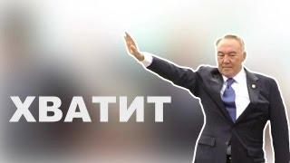 Назарбаев грабит народ!