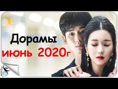 ДОРАМЫ ИЮНЬ 2020г / Новинки дорам июнь 2020г