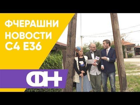 Фчерашни новости С4 Eпизода 36