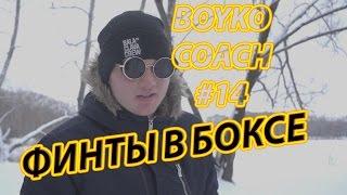 Финты и выдергивания в боксе [BOYKO COACH] видеоурок #14