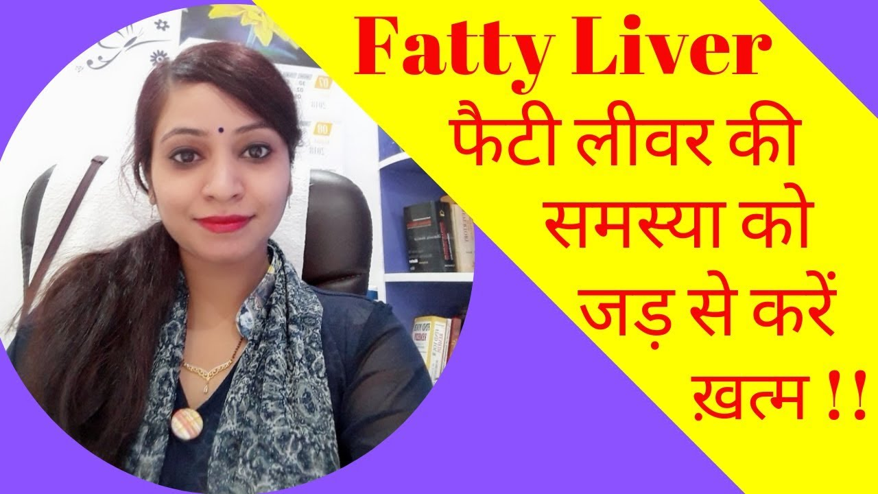 Fatty liver symptoms, causes & homeopathic medicine |fatty liver treatment  | chelidonium | Video
