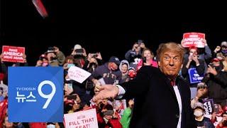 트럼프, 유세중 '마스크 던지기' 기행…오바마, 바이든 지원 [뉴스 9]