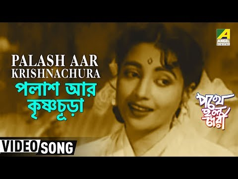 Palash Aar Krishnachura | Pathey Holo Deri | Bengali Movie Song | Sandhya Mukherjee
