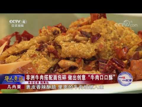 《华人世界》 20170920 | CCTV-4