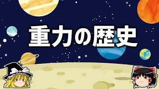 【ゆっくり解説】重力とは何か?