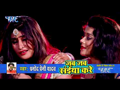 Pramod Premi का NEW सुपरहिट #VIDEO SONG - Sadi Ke Pin Gad Gail Na - Superhit Bhojpuri Songs 2018