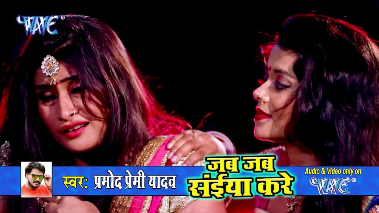 Latest Bhojpuri Song Sadi Ke Pin Gad Gail Na Sung By Pramod
