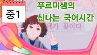 중학교 1학년 2학기 국어 1단원 문학과 성찰 (1)동…