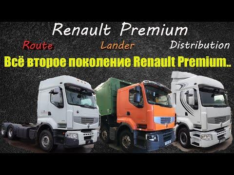 Рено Премиум  Renault Premium. Всё семейство модели. Любимый грузовик многих?..