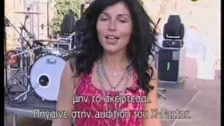 giusy ferreri  - messagio promozioni dall Audizioni X Factor (terza stagione) alla Grecia