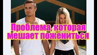 Купин и Донцова решили не жениться. Дом2 новости и слухи раньше эфира