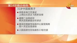 【武汉肺炎】本地新增三起确诊病例 包括首起新加坡人确诊病例
