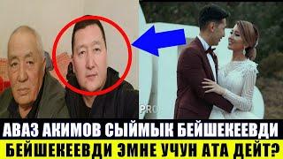 Аваз Акимов Сыймык Бейшекеевти эмне учун ата дейт!