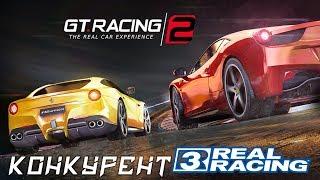 играем в GT Racing 2: The Real Car Exp на андроид. Скачать!