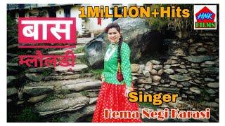 New Pahadi Folk VIDEO SONG ||BAS MYOLADI||SONG BY FOLK SINGER HEMA NEGI KARASI Uttrakhand Songs