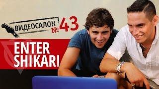Enter Shikari смотрят русские клипы (Видеосалон №43)