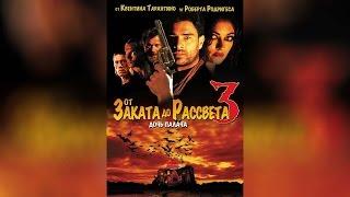 От заката до рассвета 3 (2000)