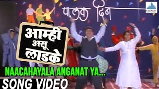 Nachayala Anganat Ya - Aamhi Asu Laadke | Marathi Balgeet | Subhodh Bhave
