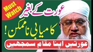 Women's Understand About this-Important Talk-By:Maulana Sajjad Nomani DB